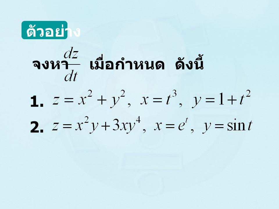 เมื่อกำหนด ดังนี้ จงหา 1. 2. ตัวอย่าง
