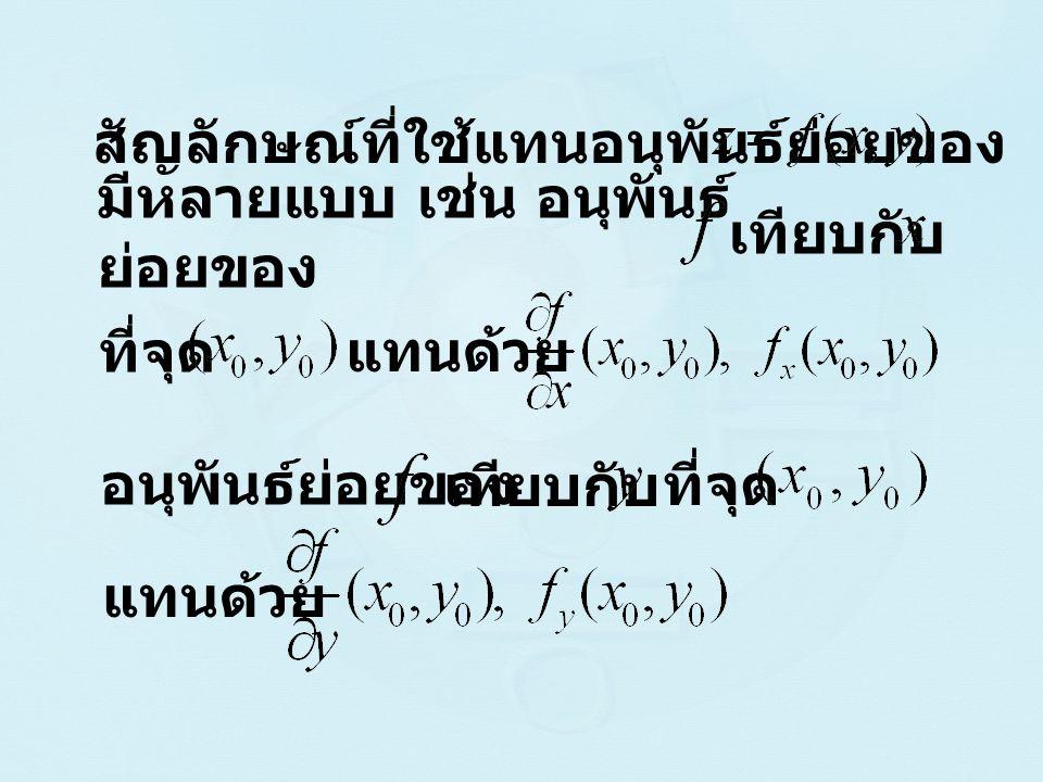 สัญลักษณ์ที่ใช้แทนอนุพันธ์ย่อยของ มีหลายแบบ เช่น อนุพันธ์ ย่อยของ เทียบกับ ที่จุด แทนด้วย อนุพันธ์ย่อยของ เทียบกับ ที่จุด แทนด้วย