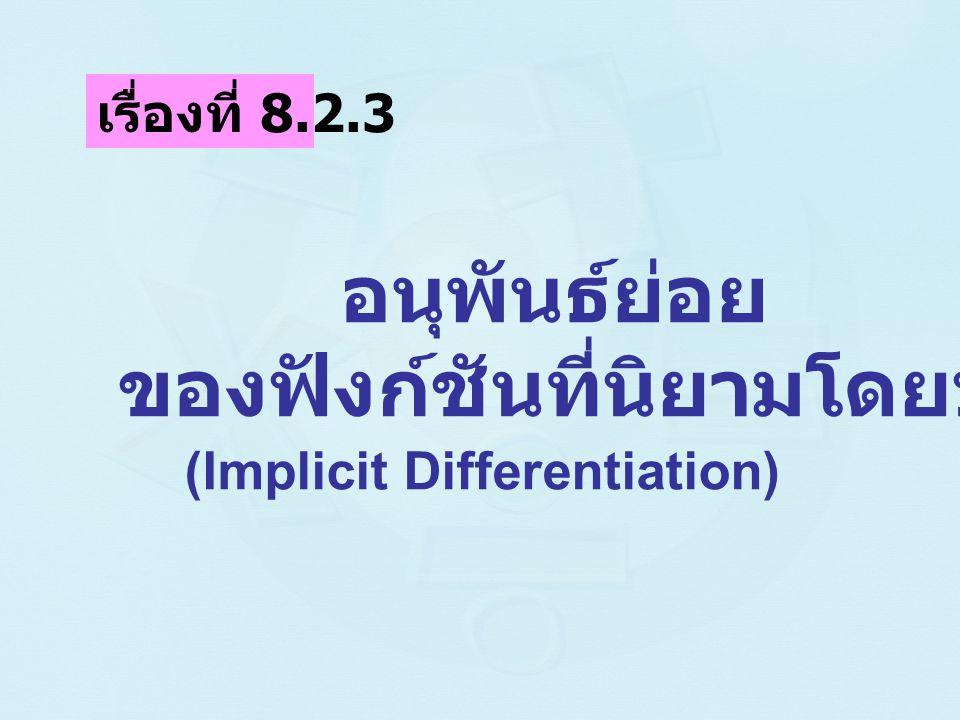 อนุพันธ์ย่อย เรื่องที่ 8.2.3 (Implicit Differentiation) ของฟังก์ชันที่นิยามโดยปริยาย