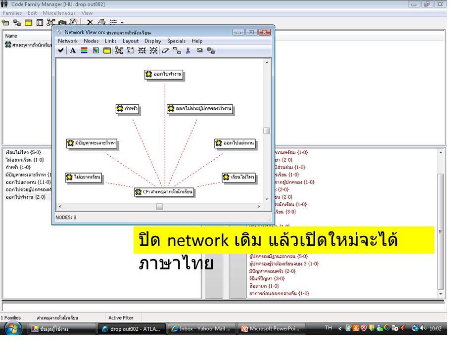 ปิด network เดิม แล้วเปิดใหม่จะได้ ภาษาไทย