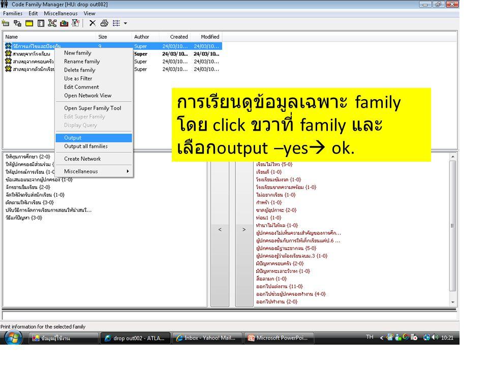 การเรียนดูข้อมูลเฉพาะ family โดย click ขวาที่ family และ เลือก output –yes  ok.