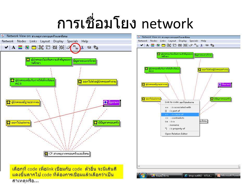 การเชื่อมโยง network เลือกที่ code เพื่อ link เชื่อมกับ code ตัวอื่น จะมีเส้นสี แดงขึ้นลากไป code ที่ต้องการเชื่อมแล้วเลือกว่าเป็น สาเหตุหรือ...