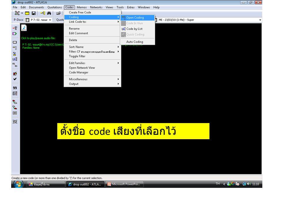 ตั้งชื่อ code เสียงที่เลือกไว้