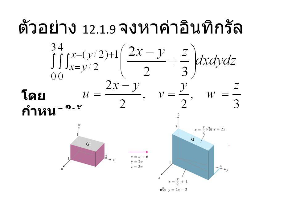 ตัวอย่าง 12.1.9 จงหาค่าอินทิกรัล โดย กำหนดให้