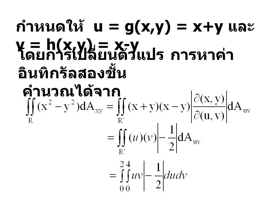 กำหนดให้ u = g(x,y) = x+y และ v = h(x,y) = x-y โดยการเปลี่ยนตัวแปร การหาค่า อินทิกรัลสองชั้น คำนวณได้จาก
