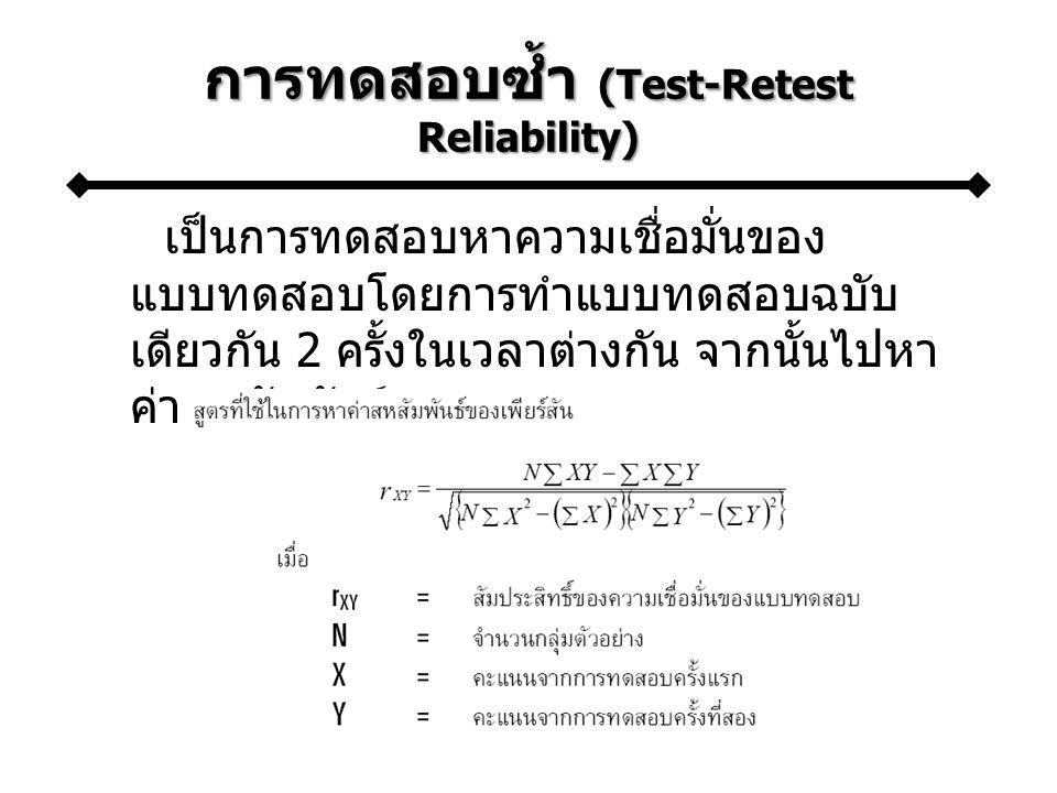 การทดสอบซ้ำ (Test-Retest Reliability) เป็นการทดสอบหาความเชื่อมั่นของ แบบทดสอบโดยการทำแบบทดสอบฉบับ เดียวกัน 2 ครั้งในเวลาต่างกัน จากนั้นไปหา ค่าสหสัมพันธ์