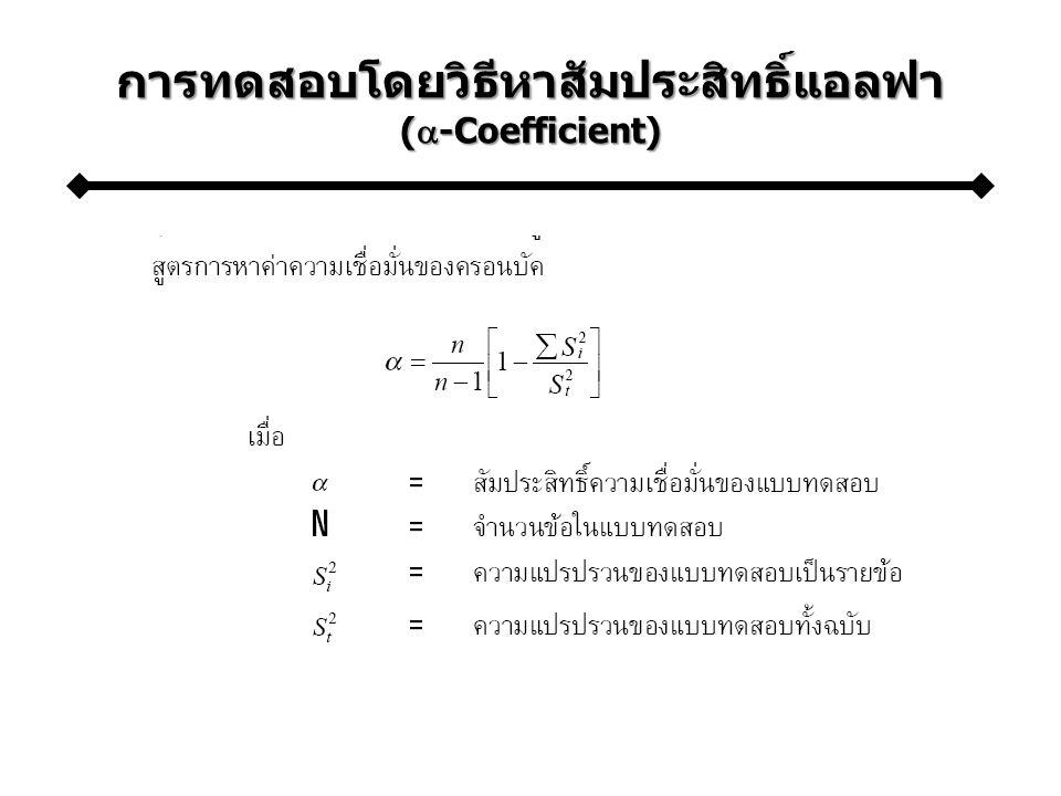 การทดสอบโดยวิธีหาสัมประสิทธิ์แอลฟา (  -Coefficient)