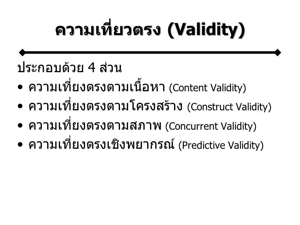 ความเที่ยวตรง (Validity) ประกอบด้วย 4 ส่วน ความเที่ยงตรงตามเนื้อหา (Content Validity) ความเที่ยงตรงตามโครงสร้าง (Construct Validity) ความเที่ยงตรงตามสภาพ (Concurrent Validity) ความเที่ยงตรงเชิงพยากรณ์ (Predictive Validity)