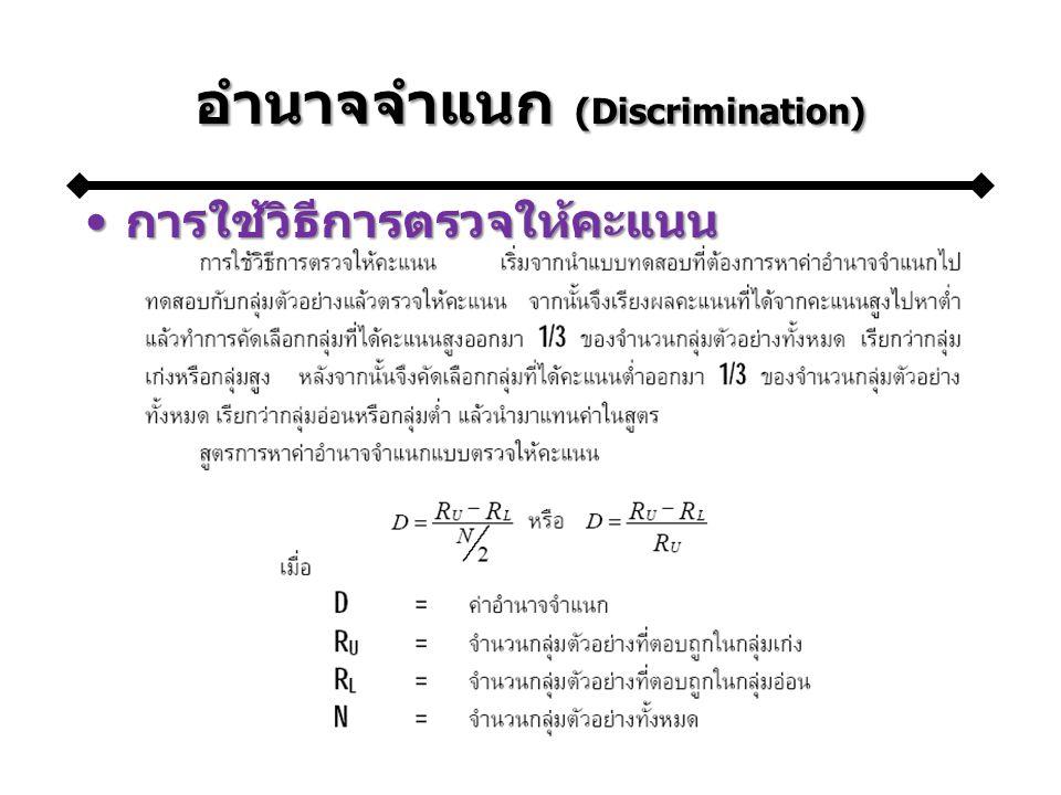 อำนาจจำแนก (Discrimination) การใช้วิธีการตรวจให้คะแนนการใช้วิธีการตรวจให้คะแนน