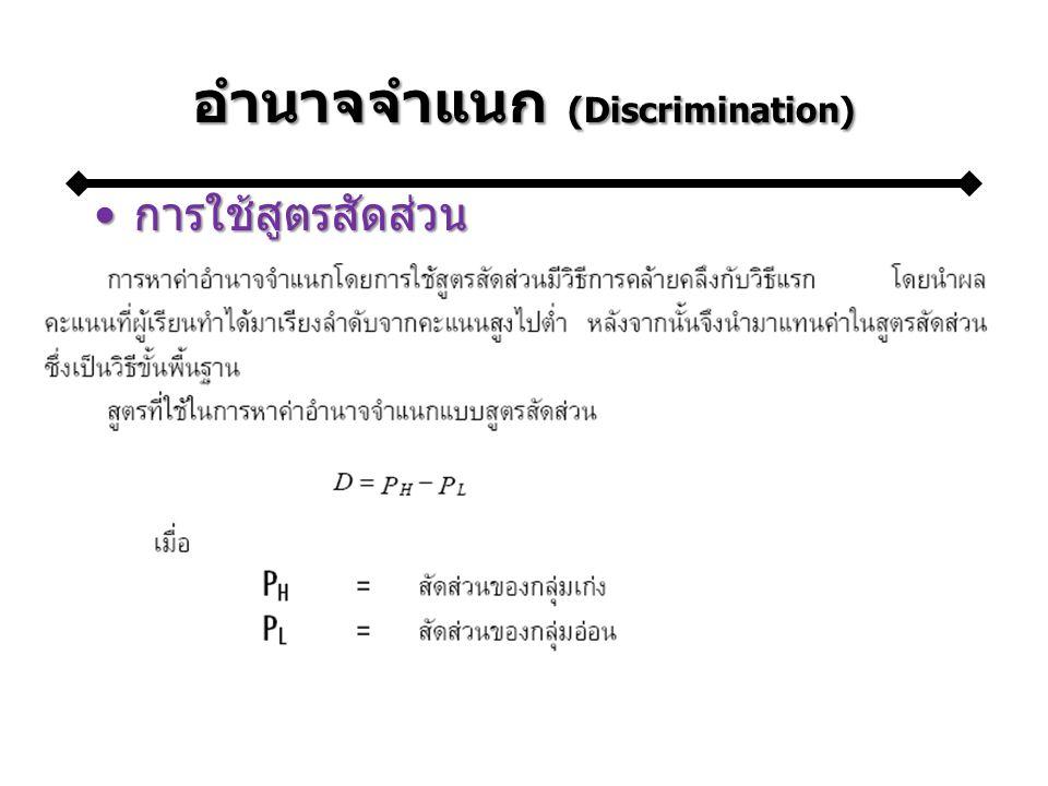อำนาจจำแนก (Discrimination) การใช้สูตรสัดส่วนการใช้สูตรสัดส่วน