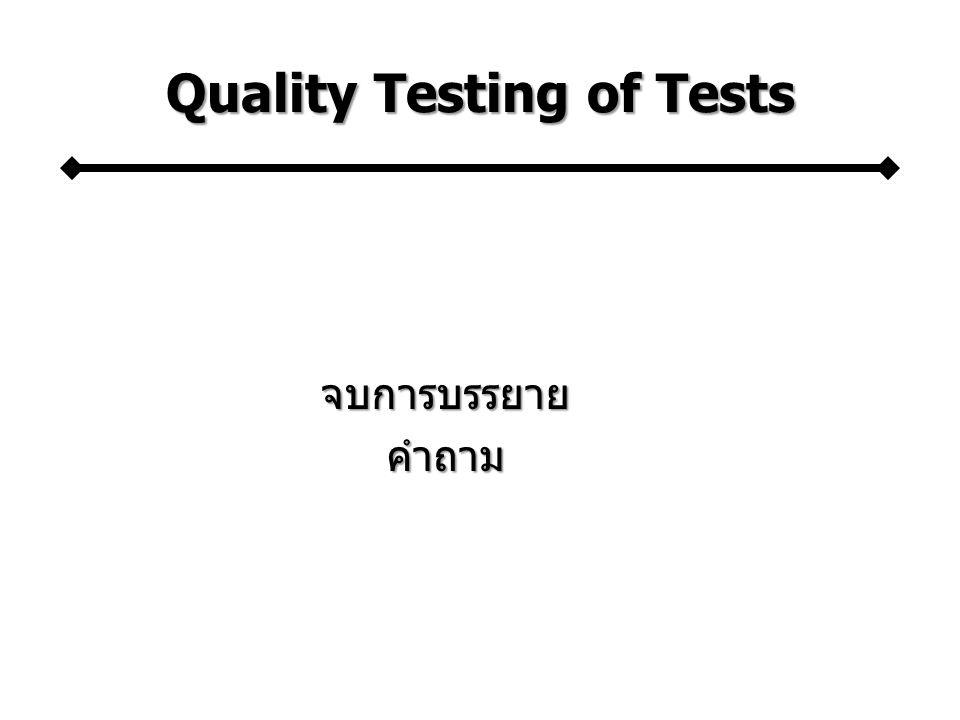 Quality Testing of Tests จบการบรรยายคำถาม