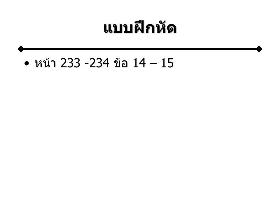 แบบฝึกหัด หน้า 233 -234 ข้อ 14 – 15
