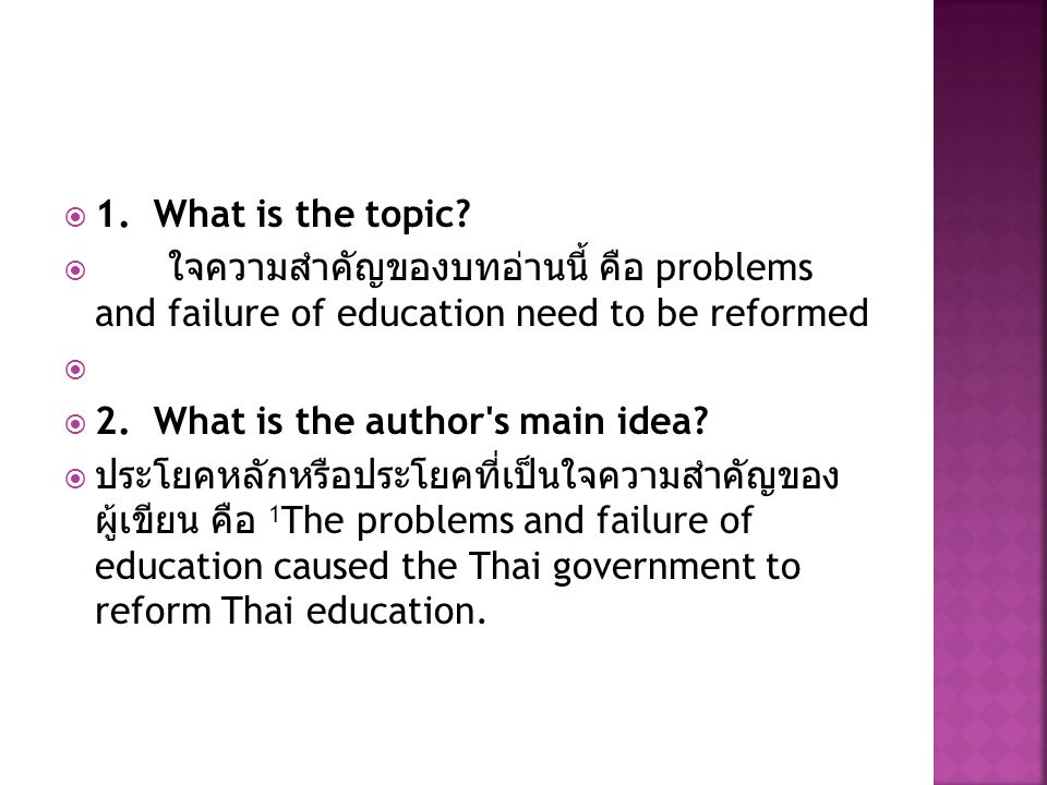  1.What is the topic.