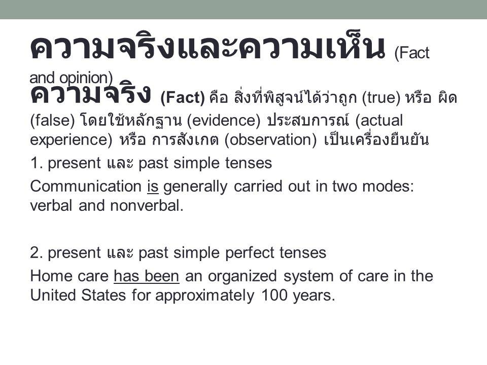 ความจริงและความเห็น (Fact and opinion) ความจริง (Fact) คือ สิ่งที่พิสูจน์ได้ว่าถูก (true) หรือ ผิด (false) โดยใช้หลักฐาน (evidence) ประสบการณ์ (actual experience) หรือ การสังเกต (observation) เป็นเครื่องยืนยัน 1.