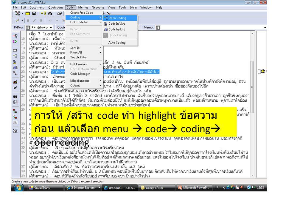 การให้ / สร้าง code ทำ highlight ข้อความ ก่อน แล้วเลือก menu  code  coding  open coding