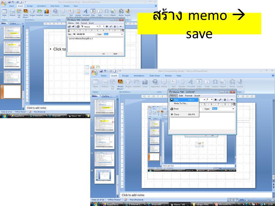 สร้าง memo  save