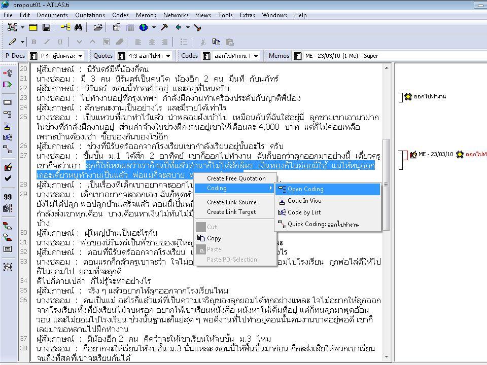 Click ขวาที่ข้อความ เลือก coding  open code  พิมพ์ code ที่เราจะ ให้