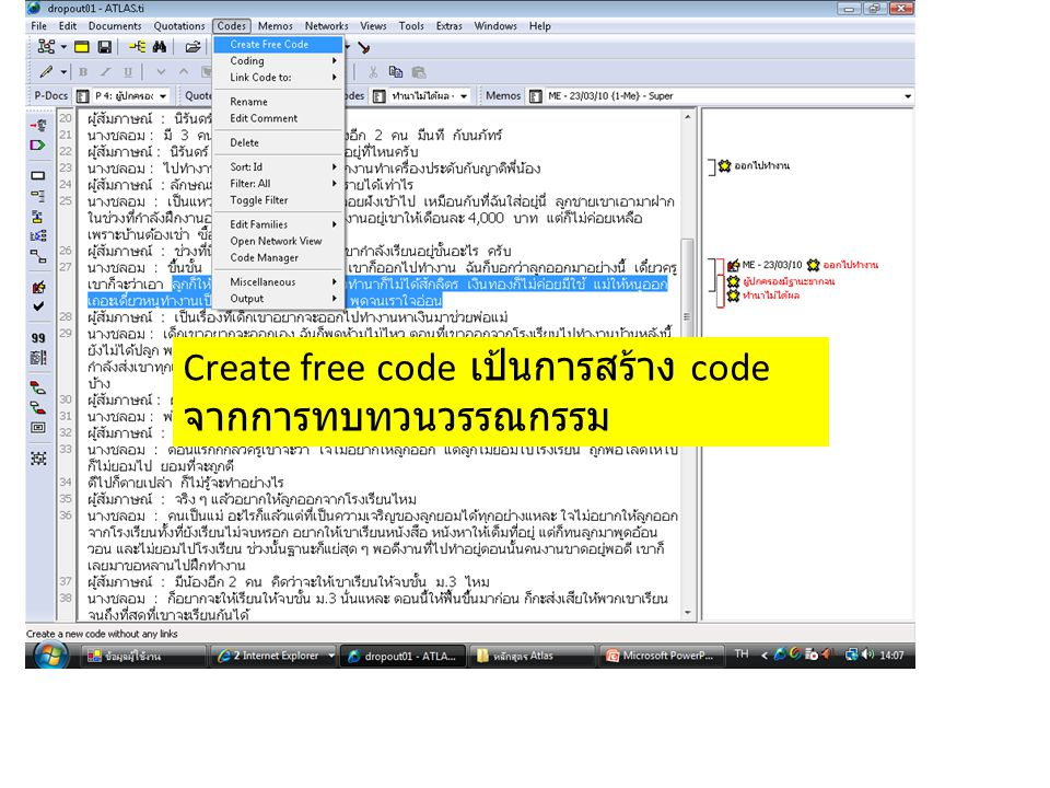 Create free code เป้นการสร้าง code จากการทบทวนวรรณกรรม