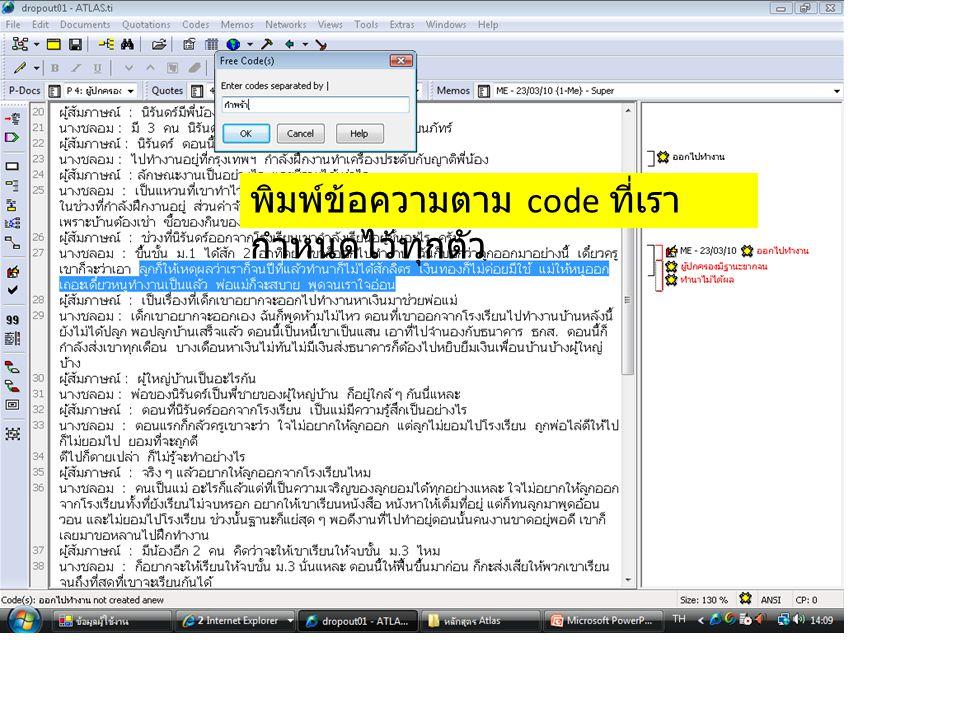 พิมพ์ข้อความตาม code ที่เรา กำหนดไว้ทุกตัว