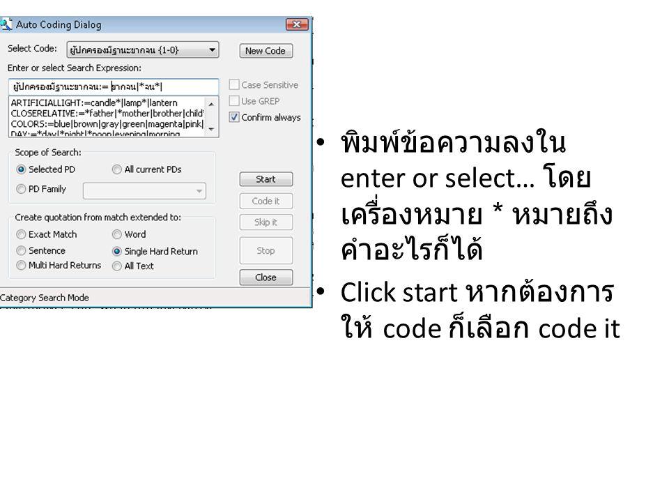 พิมพ์ข้อความลงใน enter or select… โดย เครื่องหมาย * หมายถึง คำอะไรก็ได้ Click start หากต้องการ ให้ code ก็เลือก code it