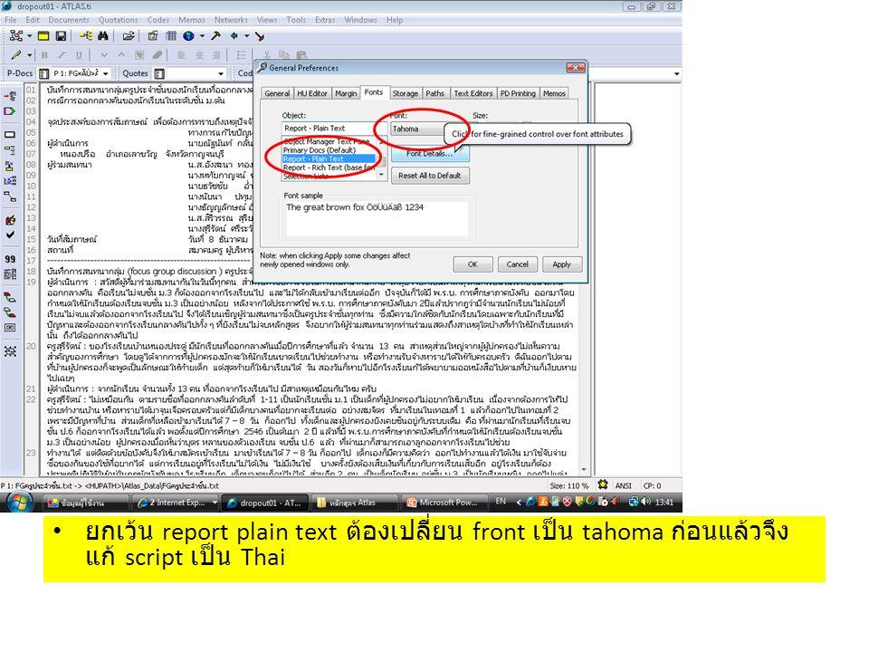 ยกเว้น report plain text ต้องเปลี่ยน front เป็น tahoma ก่อนแล้วจึง แก้ script เป็น Thai