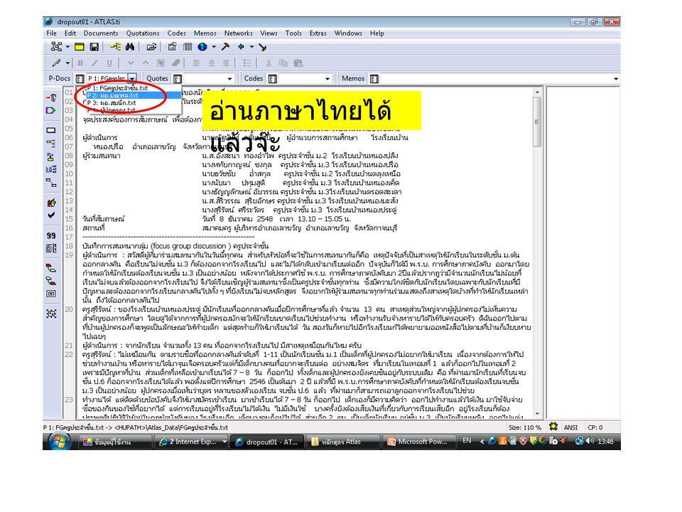 อ่านภาษาไทยได้ แล้วจ๊ะ