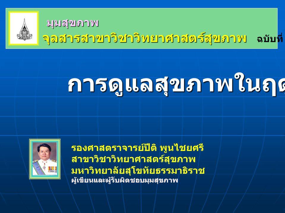 จุลสารสาขาวิชาวิทยาศาสตร์สุขภาพ จุลสารสาขาวิชาวิทยาศาสตร์สุขภาพ ฉบับที่ 1 ปีที่ 1 เดือนกุมภาพันธ์ 2548 มุมสุขภาพ การดูแลสุขภาพในฤดูร้อน รองศาสตราจารย์