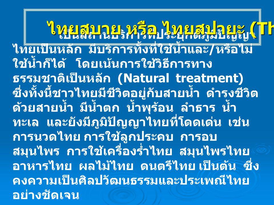 แนวทางการดำเนินงานของ ศูนย์ส่งเสริมสุขภาพไทยในรูปแบบ ของไทยสปายะ ประกอบด้วย