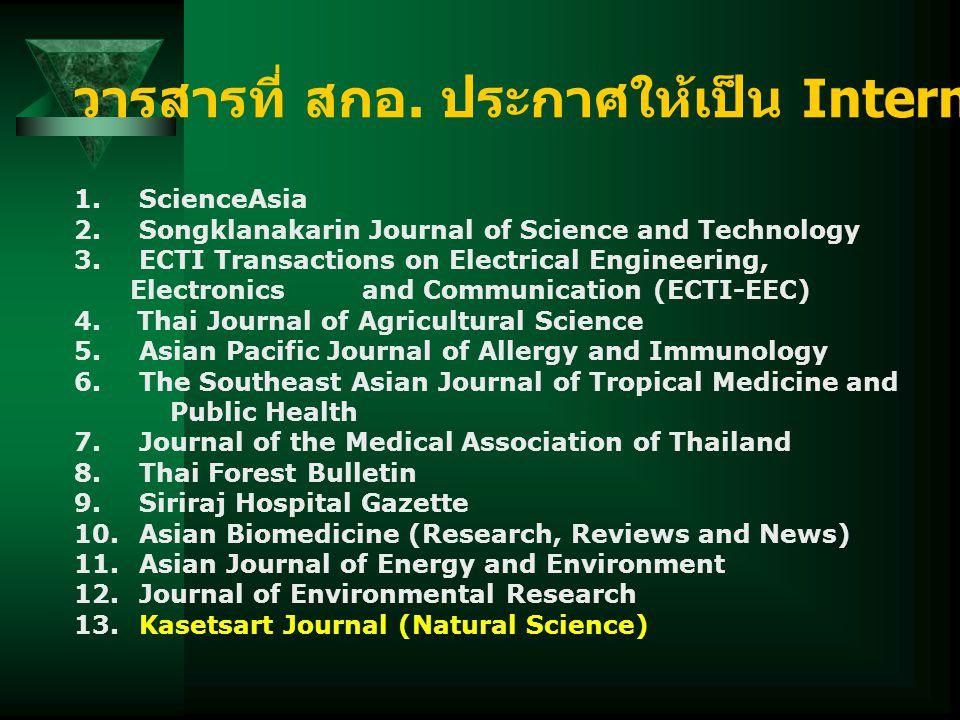 วารสารที่ สกอ. ประกาศให้เป็น International Journals 1. ScienceAsia 2. Songklanakarin Journal of Science and Technology 3. ECTI Transactions on Electri