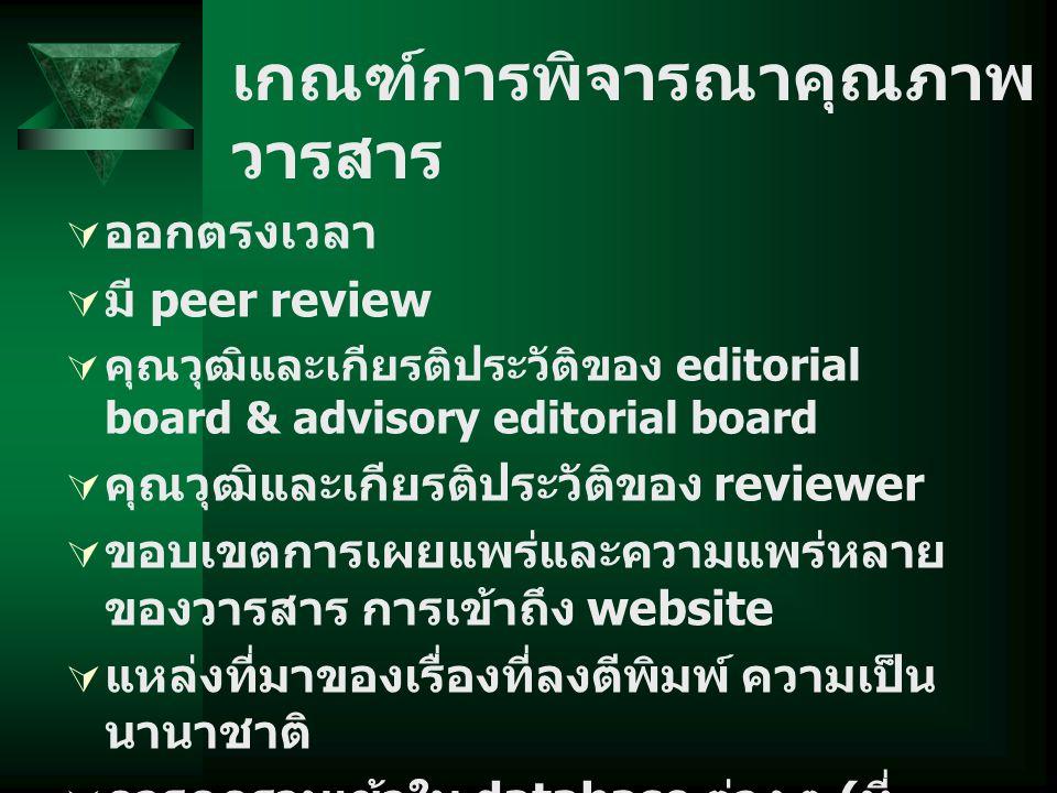 เกณฑ์การพิจารณาคุณภาพ วารสาร  ออกตรงเวลา  มี peer review  คุณวุฒิและเกียรติประวัติของ editorial board & advisory editorial board  คุณวุฒิและเกียรต