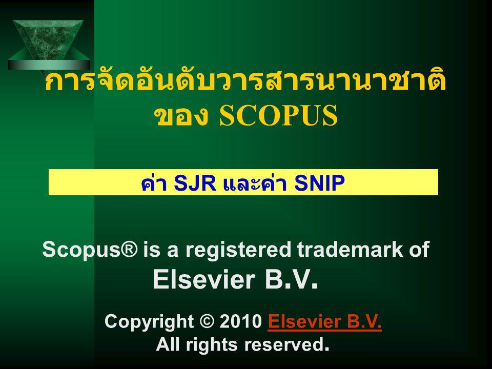 Scopus® is a registered trademark of Elsevier B.V. Copyright © 2010 Elsevier B.V.Elsevier B.V. All rights reserved. การจัดอันดับวารสารนานาชาติ ของ SCO