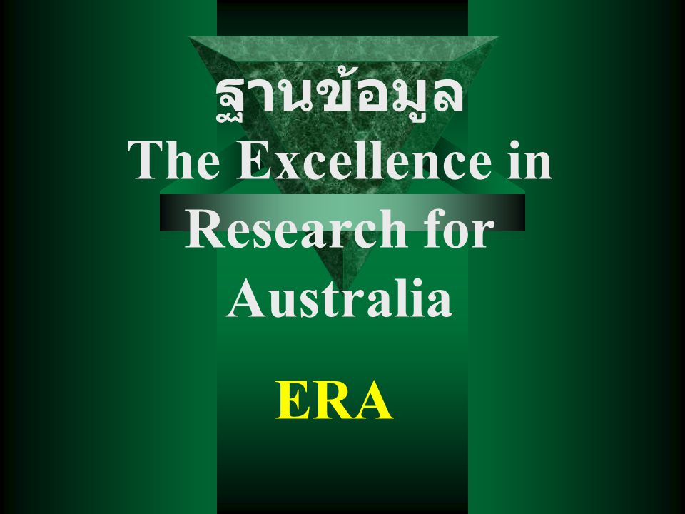 ERA ฐานข้อมูล The Excellence in Research for Australia