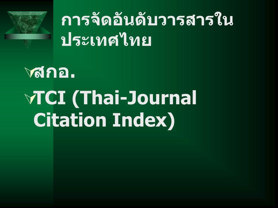 การจัดอันดับวารสารใน ประเทศไทย  สกอ.  TCI (Thai-Journal Citation Index)