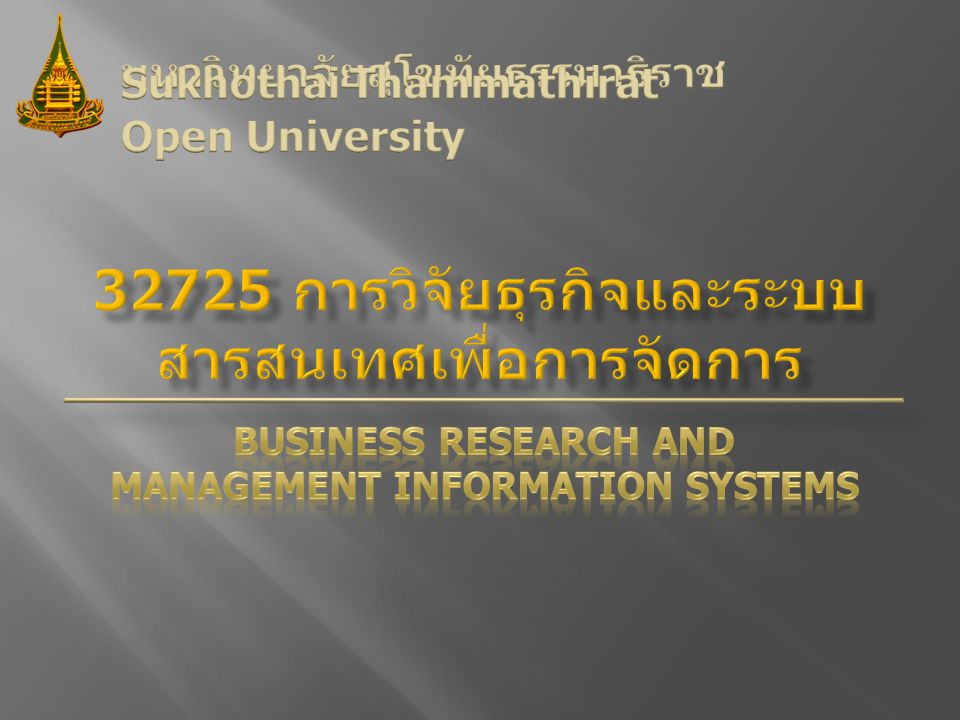  Text book ที่กำหนดให้ได้แก่ Management Information Systems: Managing the Digital Firm ed.13 th.
