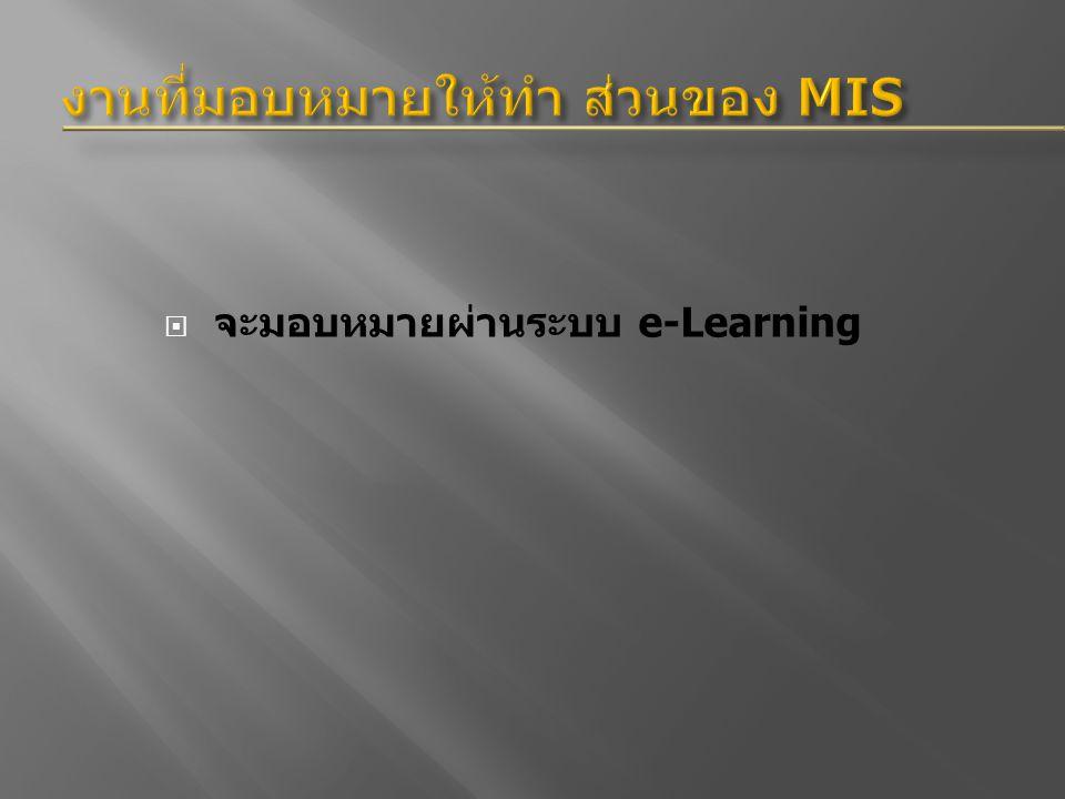  จะมอบหมายผ่านระบบ e-Learning
