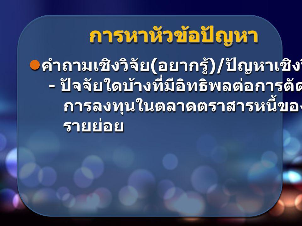 ตัวอย่างงานวิจัย : วิทยานิพนธ์ ปัจจัยที่มีผลต่อการตัดสินใจใช้บริการ ปัจจัยที่มีผลต่อการตัดสินใจใช้บริการ ธนาคารทางอินเตอร์เน็ต : กรณีศึกษาของ ธนาคารทางอินเตอร์เน็ต : กรณีศึกษาของ ธนาคารไทยพาณิชย์ ( มหาชน ) ธนาคารไทยพาณิชย์ ( มหาชน ) ปัจจัยที่มีผลต่อการตัดสินใจใช้บริการ ปัจจัยที่มีผลต่อการตัดสินใจใช้บริการ ธนาคารทางอินเตอร์เน็ต : กรณีศึกษาของ ธนาคารทางอินเตอร์เน็ต : กรณีศึกษาของ ธนาคารไทยพาณิชย์ ( มหาชน ) ธนาคารไทยพาณิชย์ ( มหาชน ) ความเป็นไปได้ของโครงการโรงงาน ความเป็นไปได้ของโครงการโรงงาน ผลไม้แช่อิ่มอบแห้งเพื่อการส่งออก ผลไม้แช่อิ่มอบแห้งเพื่อการส่งออก กรณีศึกษาการตั้งโรงงานในจังหวัดราชบุรี กรณีศึกษาการตั้งโรงงานในจังหวัดราชบุรี ความเป็นไปได้ของโครงการโรงงาน ความเป็นไปได้ของโครงการโรงงาน ผลไม้แช่อิ่มอบแห้งเพื่อการส่งออก ผลไม้แช่อิ่มอบแห้งเพื่อการส่งออก กรณีศึกษาการตั้งโรงงานในจังหวัดราชบุรี กรณีศึกษาการตั้งโรงงานในจังหวัดราชบุรี