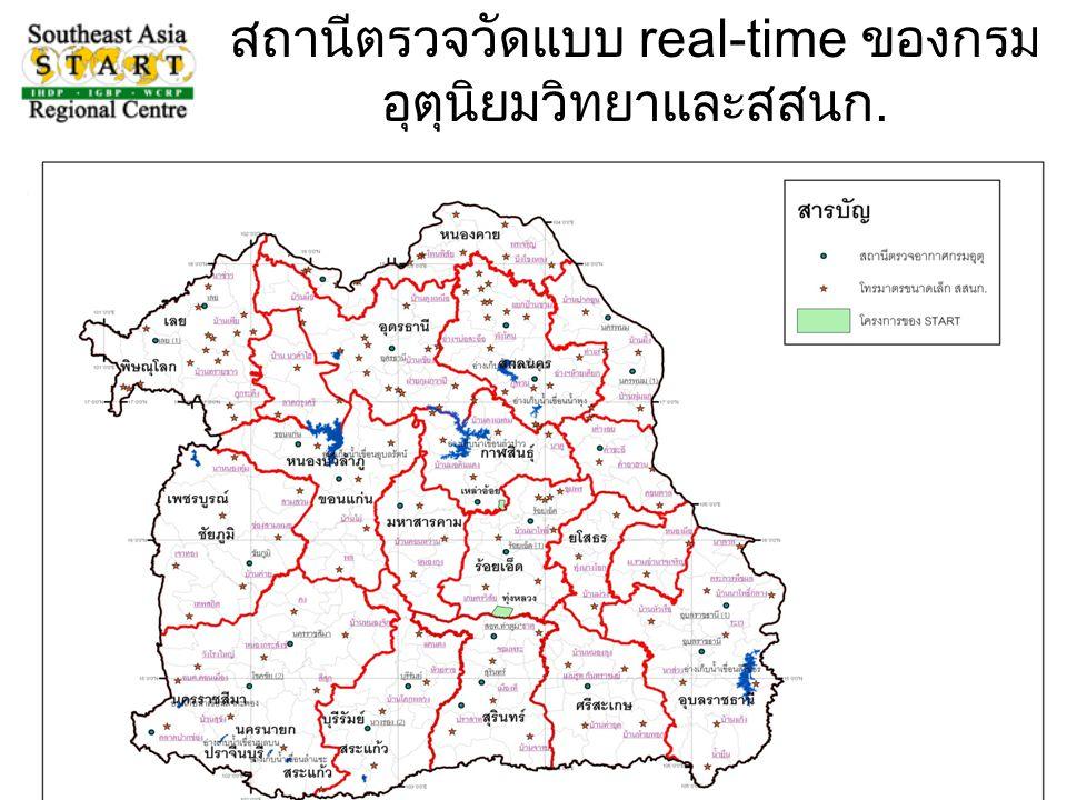 สถานีตรวจวัดแบบ real-time ของกรม อุตุนิยมวิทยาและสสนก. 12 TMD 42 HAII