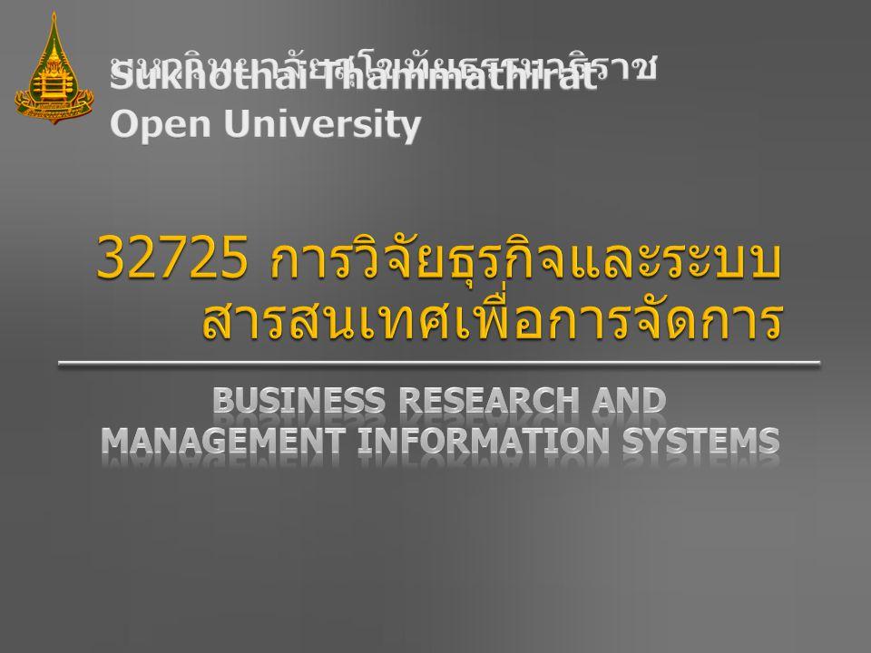  เพื่อให้มีความรู้เกี่ยวกับสถิติและกระบวนการวิจัย เพื่อประยุกต์ใช้ทางการวิจัยธุรกิจ