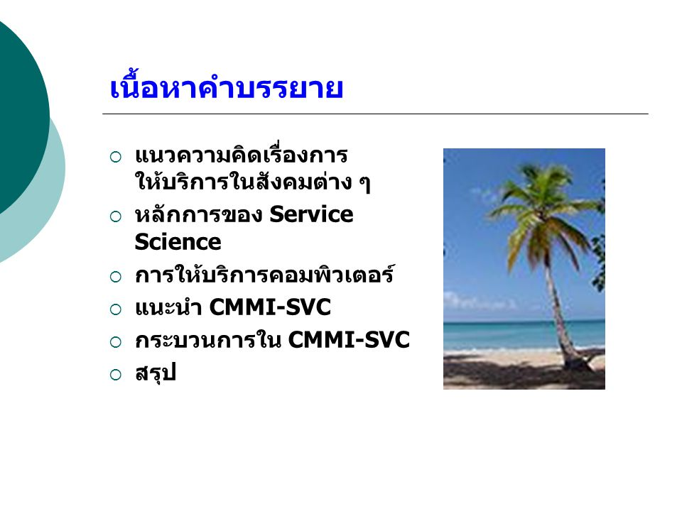 PA ในโมเดล CMMI for Development Organizational Innovation and Deployment Causal Analysis and Resolution 5 Optimizing 4 Quantitatively Managed 3 Defined 2 Managed Continuous Process Improvement Quantitative Management Process Standardization Basic Project Management Organizational Process Performance Quantitative Project Management Requirements Development Technical Solution Product Integration Verification Validation Organizational Process Focus Organizational Process Definition +IPPD Organizational Training Integrated Project Management +IPPD Risk Management Decision Analysis and Resolution Requirements Management Project Planning Project Monitoring and Control Supplier Agreement Management Measurement and Analysis Process and Product Quality Assurance Configuration Management Risk Rework 1 Initial Process AreasLevel Focus Quality Productivity