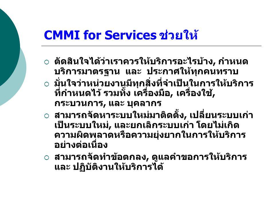 CMMI for Services ช่วยให้  ตัดสินใจได้ว่าเราควรให้บริการอะไรบ้าง, กำหนด บริการมาตรฐาน และ ประกาศให้ทุกคนทราบ  มั่นใจว่าหน่วยงานมีทุกสิ่งที่จำเป็นในก