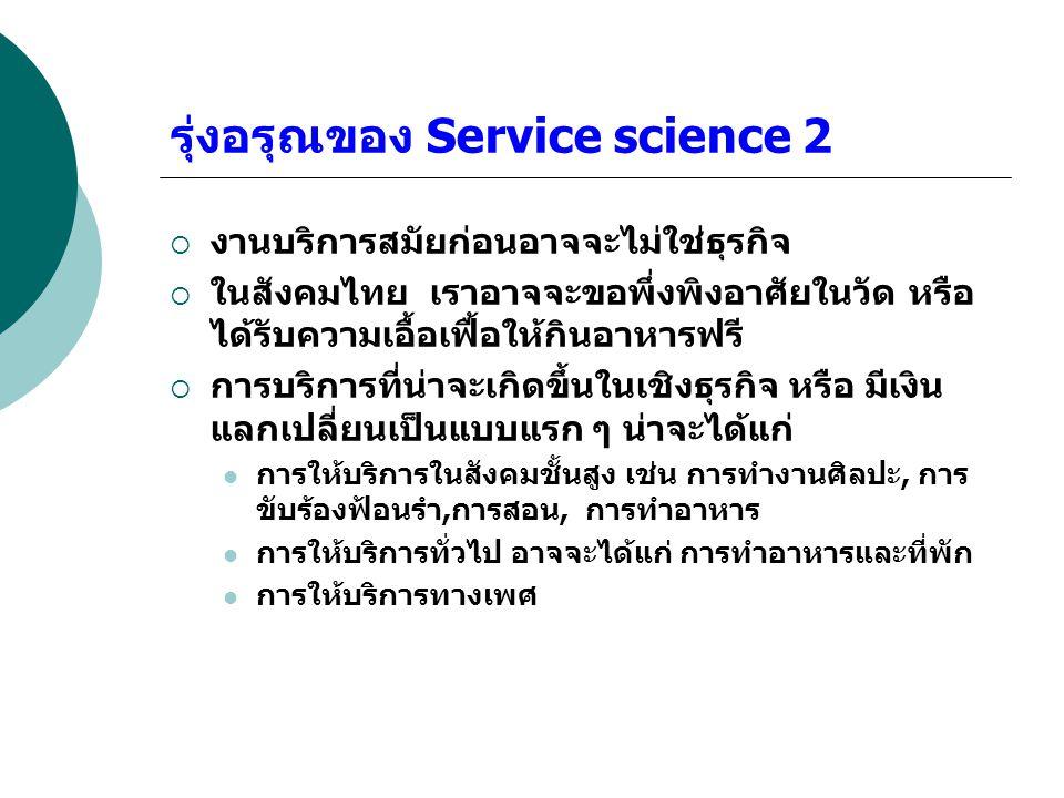 รุ่งอรุณของ Service science 2  งานบริการสมัยก่อนอาจจะไม่ใช่ธุรกิจ  ในสังคมไทย เราอาจจะขอพึ่งพิงอาศัยในวัด หรือ ได้รับความเอื้อเฟื้อให้กินอาหารฟรี 