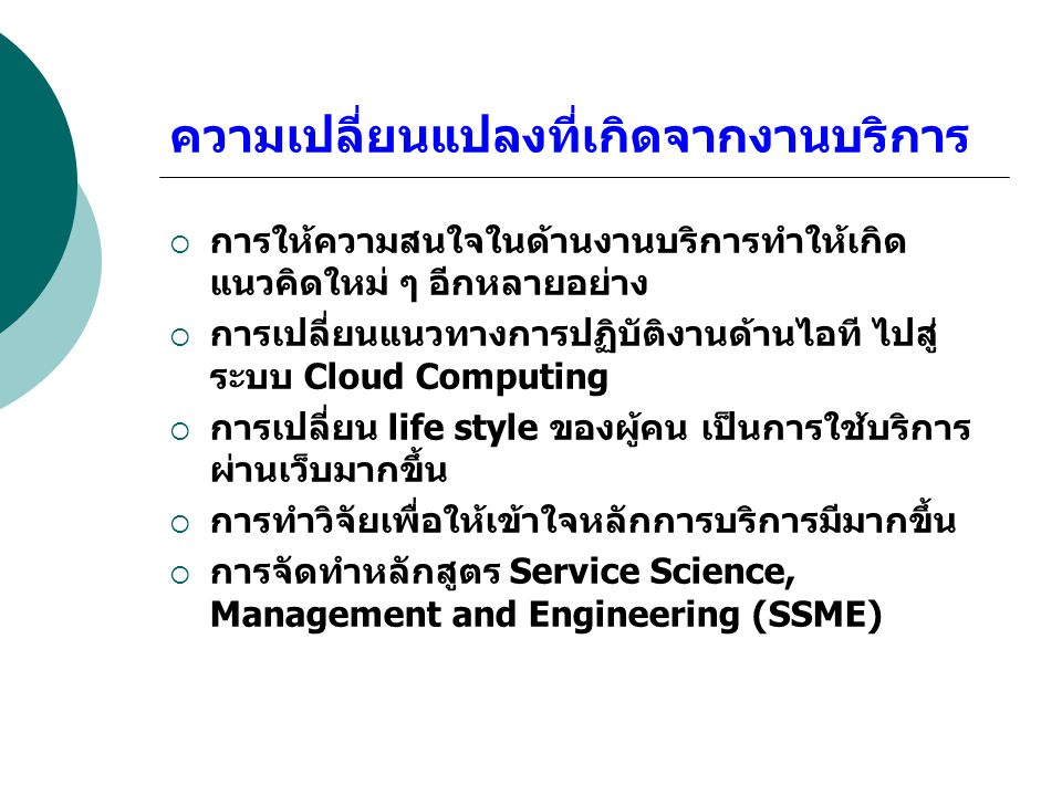 Big Picture … SSME Science & Engineering Business Administration and Management Social Sciences Global Economy & Markets Business Innovation Technology Innovation Social-Organizational Innovation Demand Innovation SSME = Service Science, Management, and Engineering Knowledge sources driving service innovations… From IBM Almaden Service Research © Copyright IBM Corporation 2006, 2007.