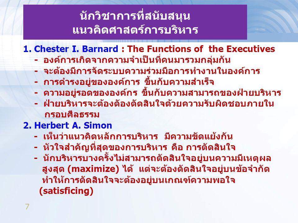 7 นักวิชาการที่สนับสนุน แนวคิดศาสตร์การบริหาร 1. Chester I. Barnard : The Functions of the Executives - องค์การเกิดจากความจำเป็นที่คนมารวมกลุ่มกัน - จ