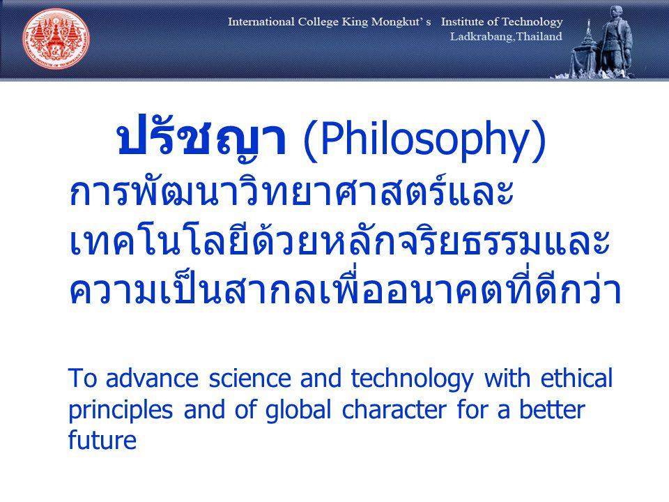 การพัฒนาวิทยาศาสตร์และ เทคโนโลยีด้วยหลักจริยธรรมและ ความเป็นสากลเพื่ออนาคตที่ดีกว่า To advance science and technology with ethical principles and of g