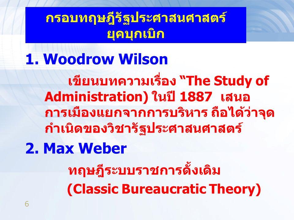 6 กรอบทฤษฎีรัฐประศาสนศาสตร์ ยุคบุกเบิก 1.