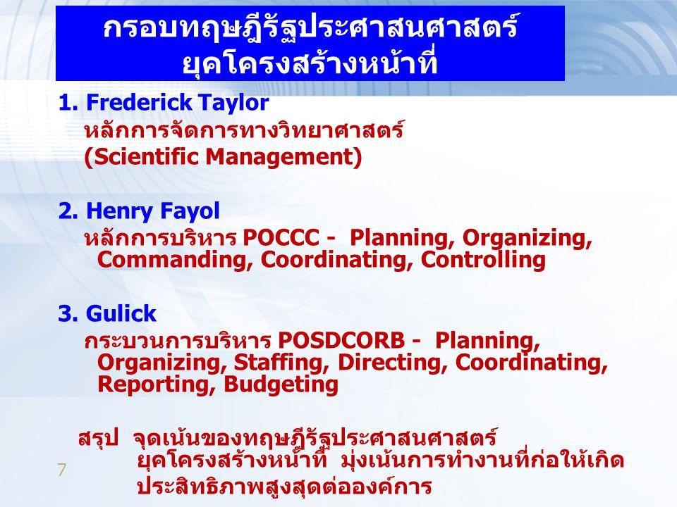 7 กรอบทฤษฎีรัฐประศาสนศาสตร์ ยุคโครงสร้างหน้าที่ 1.