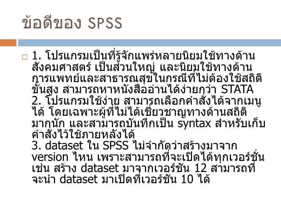 ข้อเสียของ SPSS  1.