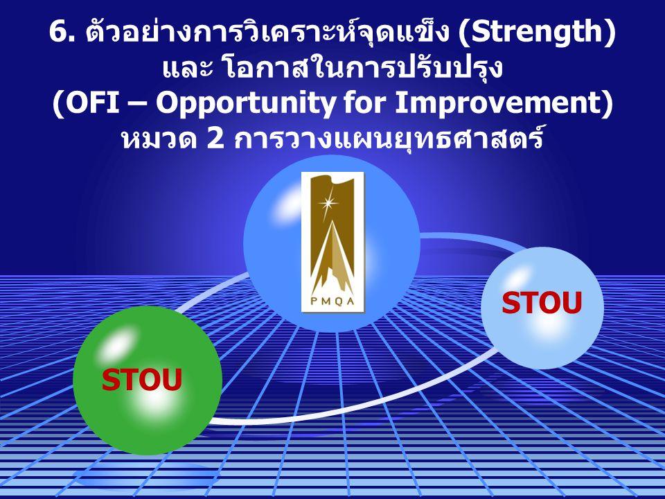 6. ตัวอย่างการวิเคราะห์จุดแข็ง (Strength) และ โอกาสในการปรับปรุง (OFI – Opportunity for Improvement) หมวด 2 การวางแผนยุทธศาสตร์ STOU
