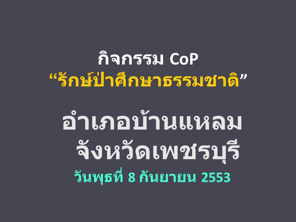 กิจกรรม CoP รักษ์ป่าศึกษาธรรมชาติ อำเภอบ้านแหลม จังหวัดเพชรบุรี วันพุธที่ 8 กันยายน 2553