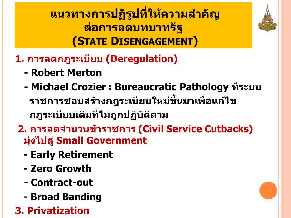 แนวทางการปฏิรูปที่ให้ความสำคัญ ต่อการลดบทบาทรัฐ (S TATE D ISENGAGEMENT ) 1.
